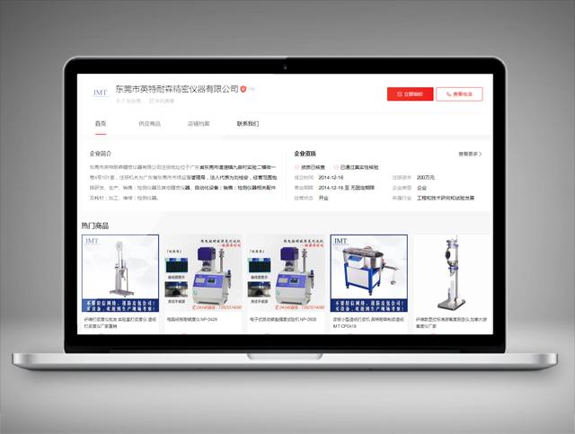 东莞市英特耐森精密仪器有限公司