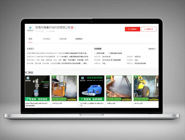 东莞市展粤环境科技有限公司