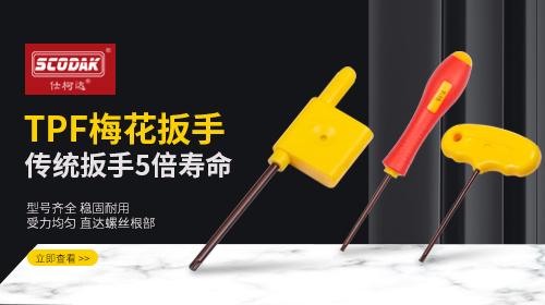 山柯高数控刀具有限公司