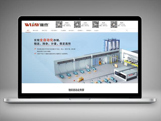 广东维杰物料自动化系统有限公司