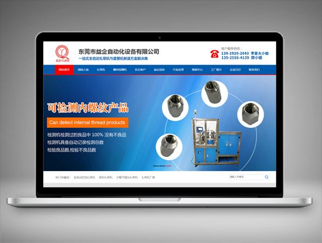 东莞市益企自动化设备有限公司