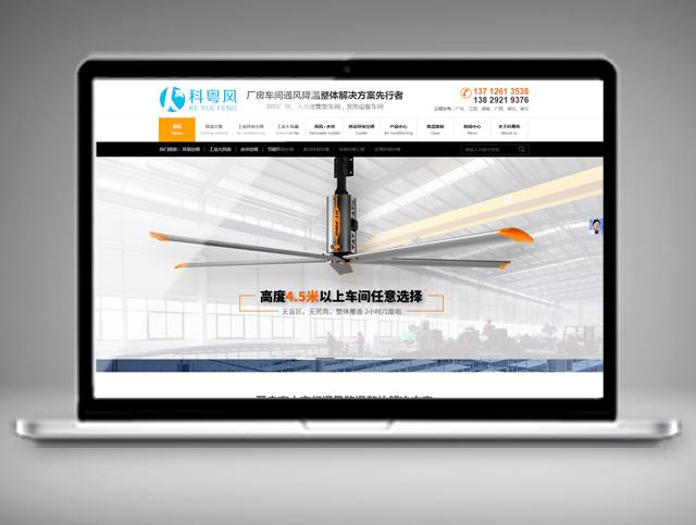 东莞市科粤风机电设备有限公司