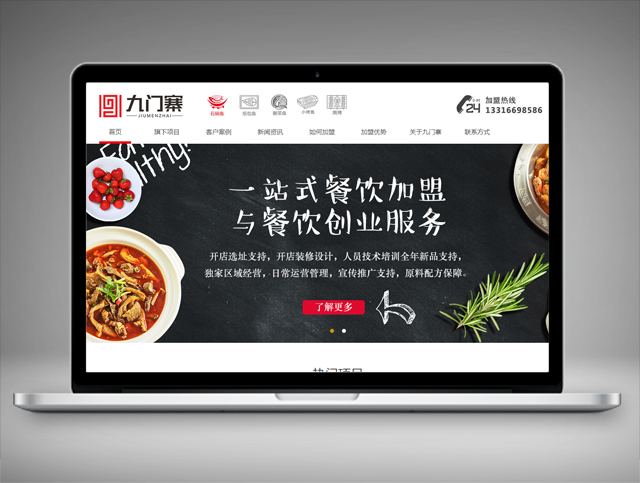 东莞市九门寨实业投资有限公司