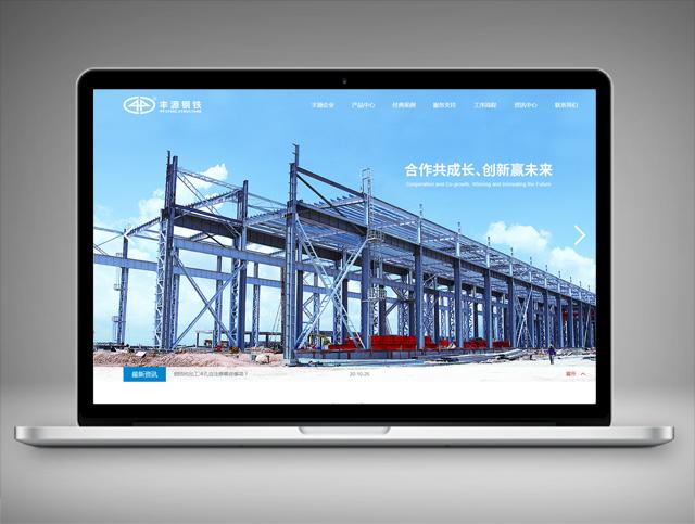 什邡市丰源钢结构有限公司