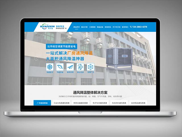 东莞市科乃信机电设备有限公司