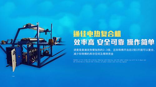 东莞市通佳通用机械设备有限公司